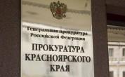 В Красноярске мошенники предлагают устроить на работу в прокуратуру за деньги
