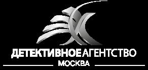 Детективное агентство Москва